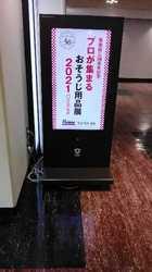 阪和さんのおそうじ用品展2021.jpg